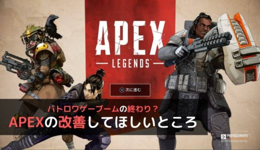 バトロワゲーブームの終わり?APEX Legendsに感じることや改善してほしいところ