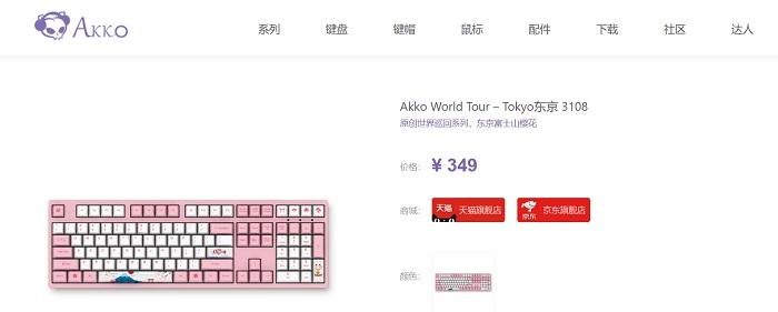 Akko World Tour-Tokyo 商品ページ