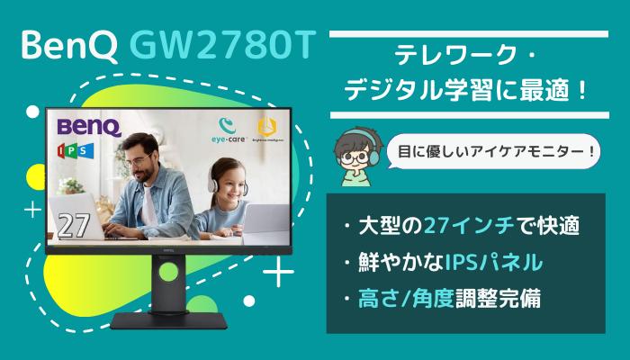 BenQGW2780Tアイキャッチ