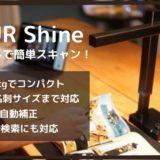 CZUR Shineアイキャッチ