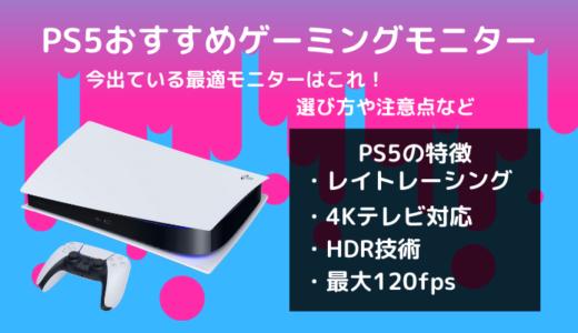 【ついに4K/120fps対応】PS5のおすすめゲーミングモニター|選び方や注意点を紹介【PlayStation5】