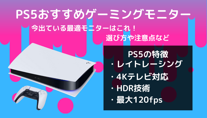 PS5おすすめゲーミングモニター