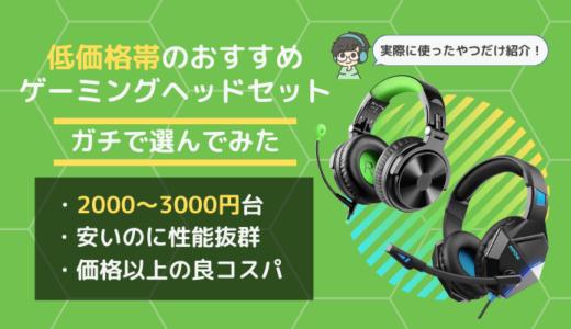 【ガチで選んでみた】2000~3000円台で安いのにしっかり使えるおすすめゲーミングヘッドセット【性能ヨシ!】