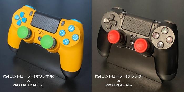 維新ゲーミング プロフリークとPS4コントローラー