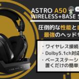 ASTRO A50アイキャッチ