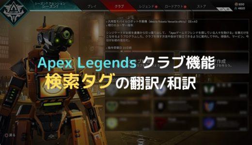 【ApexLegends】クラブ(クラン)機能の「検索タグ」の翻訳/和訳【エーペックス】