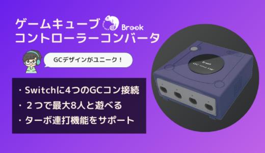 【Brook ゲームキューブコントローラーコンバータをレビュー】SwitchでGCコンを使うならこの接続タップがおすすめ!【スイッチ】