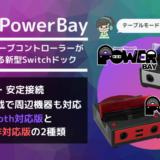 Brook PowerBay