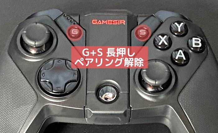 G4 Proペアリング解除