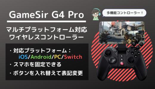 【GameSir G4 Proをレビュー】iOS/Android/PC/Swotchで使えるワイヤレスゲームコントローラー