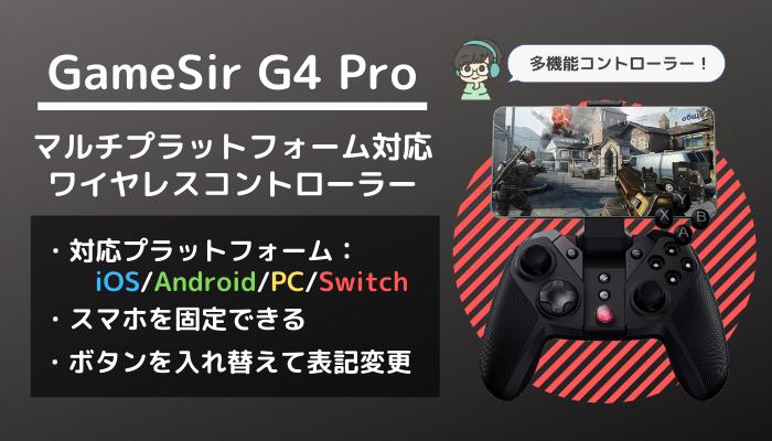 GameSir G4 Proアイキャッチ