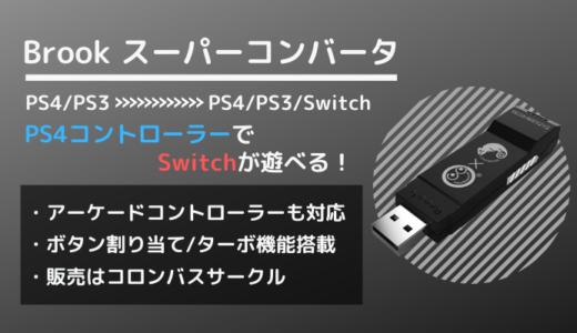【Brook スーパーコンバータをレビュー】PS3/PS4コントローラーをPS3/PS4/Switchで使えるようにするコンバータ 【コロンバスサークル】