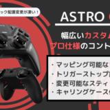 ASTRO C40アイキャッチ