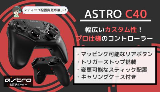 【ASTRO C40 レビュー】背面ボタン付きでカスタム可能なPS4コントローラー!