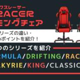 DXRACERゲーミングチェアアイキャッチ
