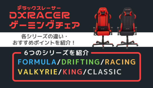 【DXRacerはどれがおすすめ?】DXRacerのゲーミングチェアを完全解説!【デラックスレーサー】