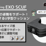 EXO SCUFアイキャッチ