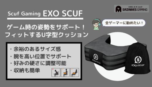 【EXO SCUFをレビュー】ゲームを最適な姿勢でサポート!膨らむスカフ製のU字型クッション【エクソスカフ】