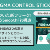 A5 PRIGMA CONTROL STICKSアイキャッチ