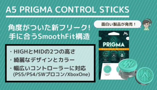 【A5 PRIGMA CONTROL STICKS レビュー】指にフィットする角度付きの新フリーク【PS4/Switchプロコン/XboxOne対応】