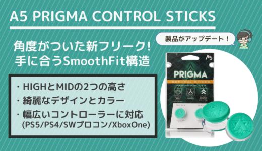 A5 PRIGMA CONTROL STICKSアイキャッチ