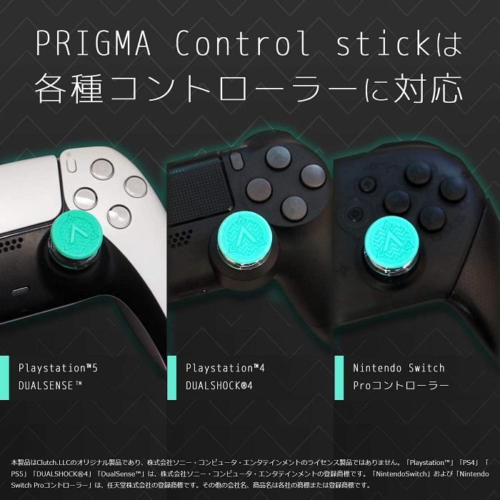 A5 PRIGMA CONTROL STICKS 対応コントローラー