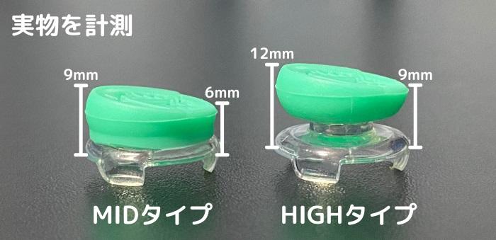 A5 PRIGMA CONTROL STICKS 高さ計測