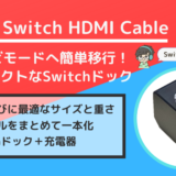 Brook Switch HDMI Cableアイキャッチ