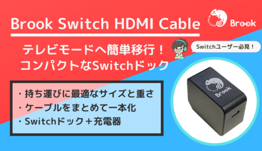 "【Brook Switch HDMI Cable レビュー】テレビモードへ簡単移行!""ドック機能+充電器""のコンパクトSwitchドック"