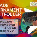 DECADE TOURNAMENT CONTROLLERアイキャッチ
