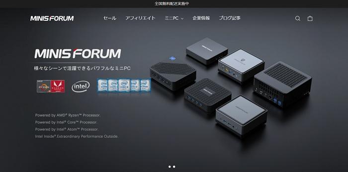 MINISFORUM公式サイト