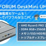 MINISFORUM DeskMini UM250アイキャッチ2