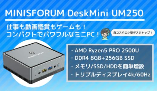 【MINISFORUM DeskMini UM250 レビュー】 仕事も動画観賞もゲームも快適!コスパの良い小型デスクトップ【ミニPC】