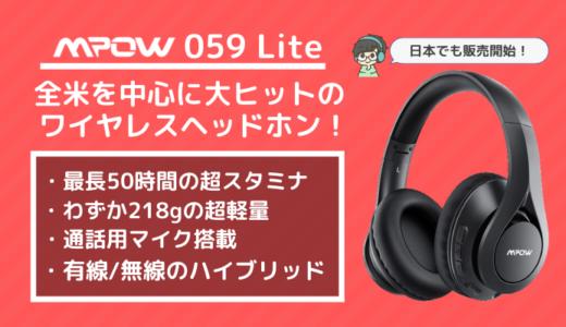【Mpow 059 Lite レビュー】全米を中心に大ヒット!超軽量&超スタミナのワイヤレスヘッドホンが日本上陸!