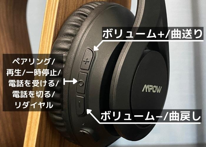 Mpow 059lite各種ボタン機能