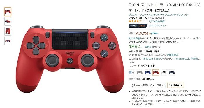 PS4コントローラーAmazon価格