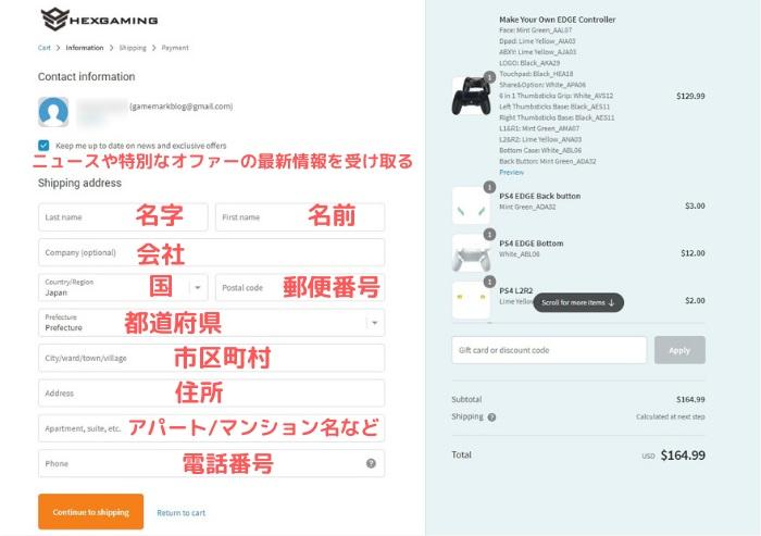 hexgaming_住所入力フォーム