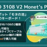 AKKO 3108 V2 Monet's Pondアイキャッチ