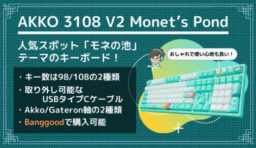 【AKKO 3108V2 Monet's Pond レビュー】日本の人気スポット「モネの池」がモチーフのメカニカルキーボード!