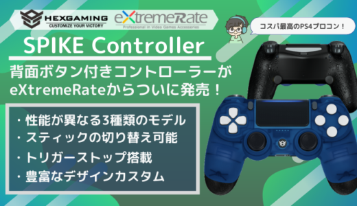 【HexGaming SPIKE Controller レビュー】デザインと機能が抜群!eXtremeRateのカスタム済みプロコン【PS4/Xbox One S】