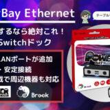 Brook PowerBay Ethernetアイキャッチ