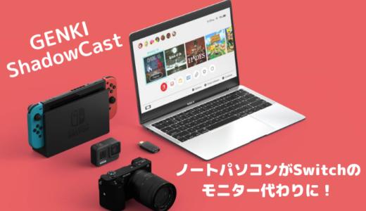 【GENKI ShadowCast レビュー】ノートパソコンがNintendo Switchのモニター代わりに!最小のキャプチャーボード!