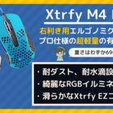 Xtrfy M4アイキャッチ