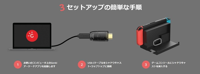 shadowcast接続方法